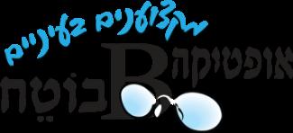 לוגו אופטיקה בוטח